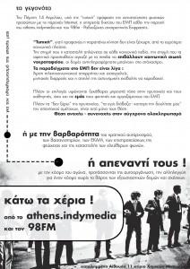 κειμενο-καταστολη-ινδυ-απριλης2013-page-001
