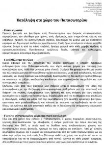 keimenopapaswthriou-page-001