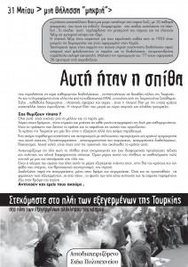 κειμενο-τουρκια-page-001