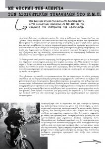 keimeno_apergia-page-001