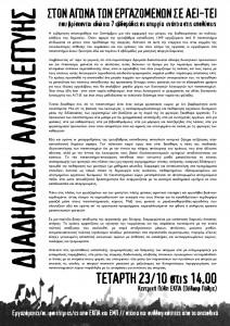 poreiea-erg-page-001