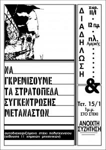 στρατοπεδα-page-001