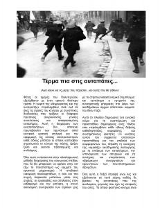 keimeno,tel-page1