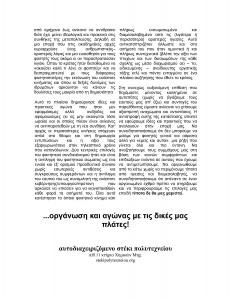 keimeno,tel-page2