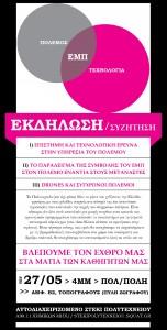 af.ekdilosi2