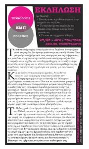 keimenoekdilositeliko-page-001