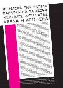 syrizastekia-page-001