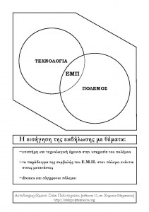 ekdilosi-drones-page-001
