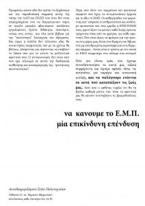 keimeno-page-002